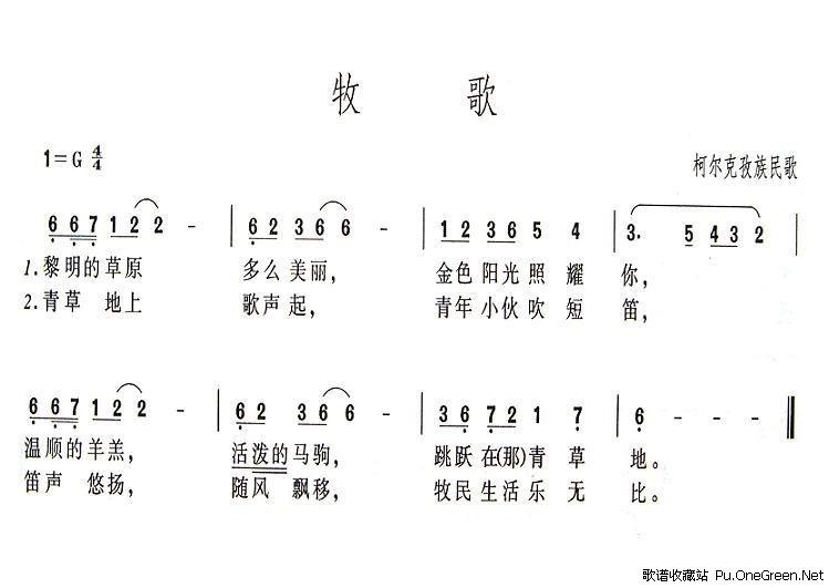 燕子哈萨克族民歌降e调简谱图片分享下载