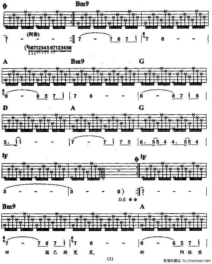 牧童_吉他乐谱