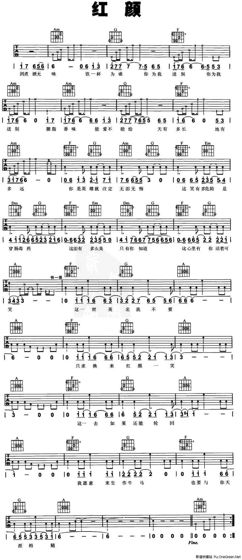 红颜 吉他乐谱