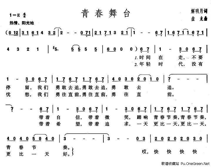 东方之珠双吉他谱
