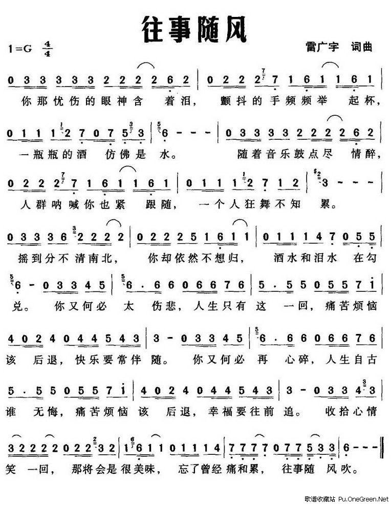 往事随风(雷广宇词曲)_四字歌谱