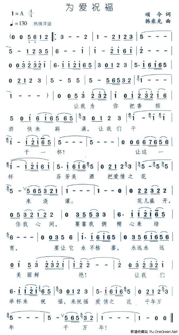琴箫合奏谱子