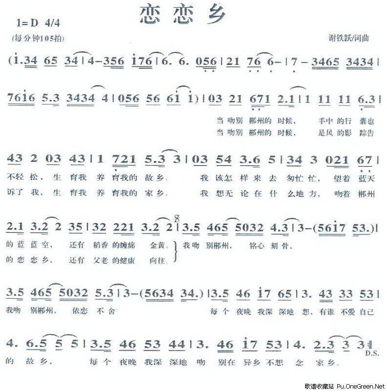 我相信杨培安 曲谱