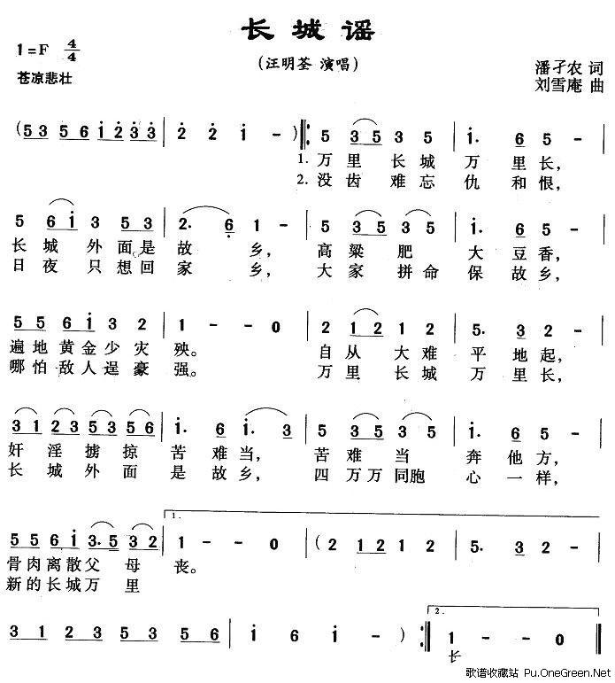 《長城謠》的詞作者、曲作者及最早公開演唱者