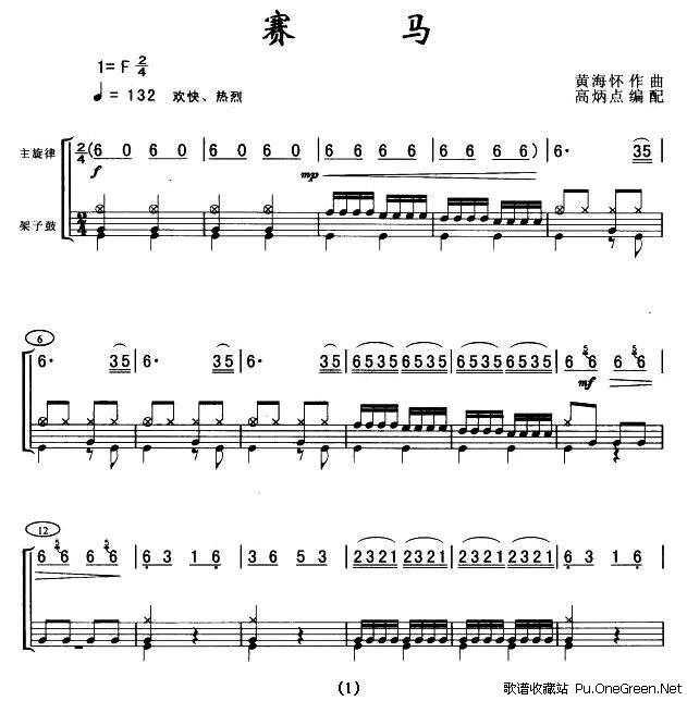 赛马(架子鼓谱)