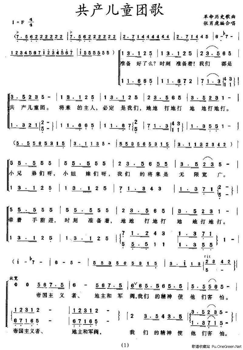 共产儿童团歌(张肖虎编合唱版)