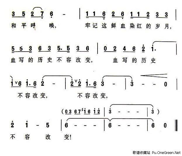 故乡是北京简谱歌谱-烽火狼牙山