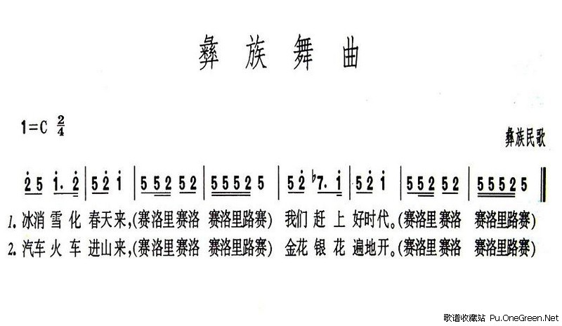 彝族舞曲 琵琶是G调古筝是D调,要想两种乐器合奏,该如何转调 真心