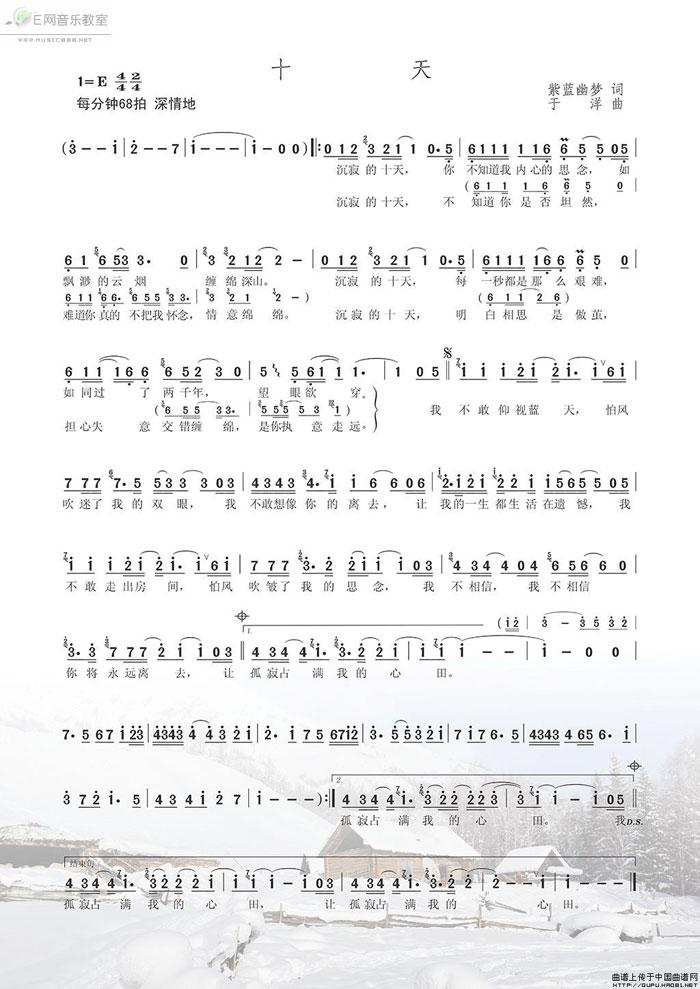 云烟成雨钢琴简谱