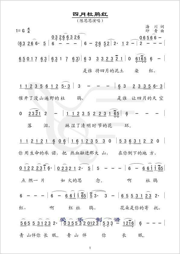 四月杜鹃红 陈思思 简谱
