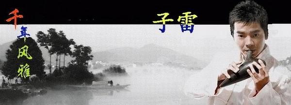 千年风雅 陶笛演奏家子雷高清图片