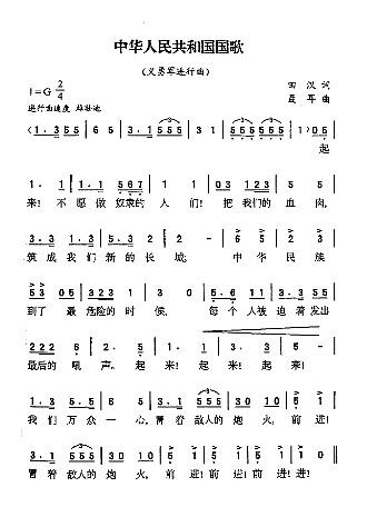 选定《义勇军进行曲》作为代表中国的音乐