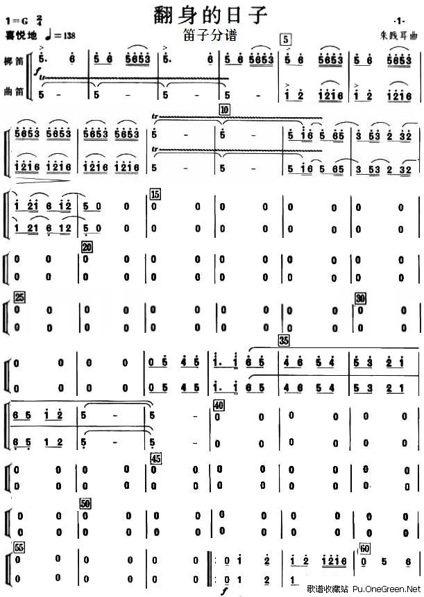 翻身的日子(笛子分谱1)