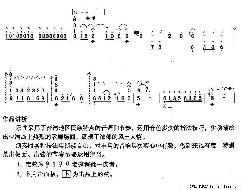 上一首歌谱: 我的中国心 下一首歌谱