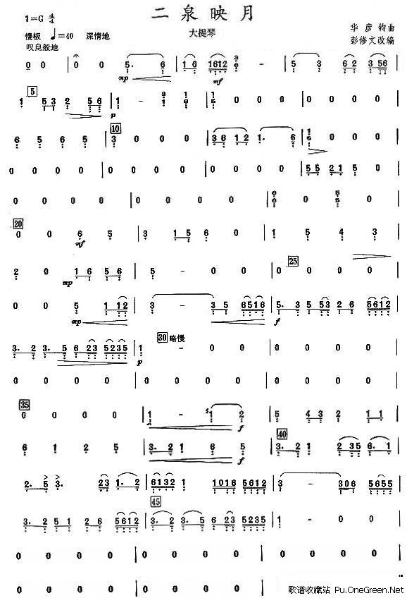 宋飞二泉映月简谱; 二泉映月之大提琴分谱简谱 (578x848); 宋飞二胡图片