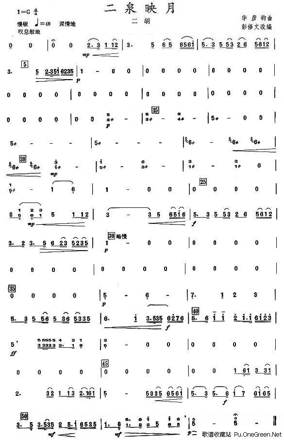 独奏版;; 二胡曲二泉映月曲谱;