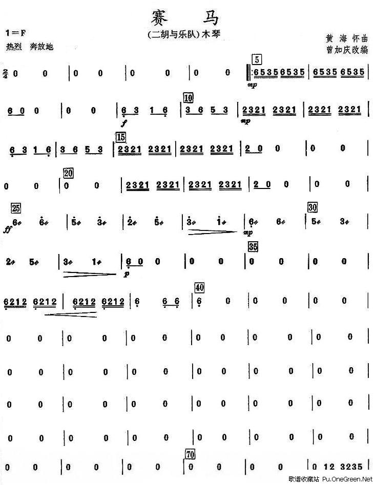 上一首歌谱:赛马之木琴分谱下-赛马之木琴分谱上