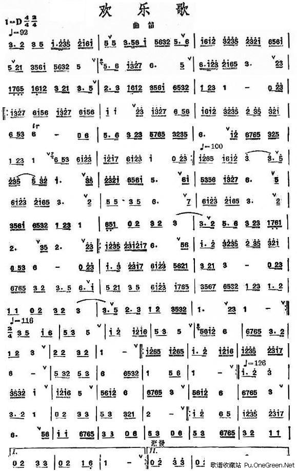欢乐歌之曲笛分谱