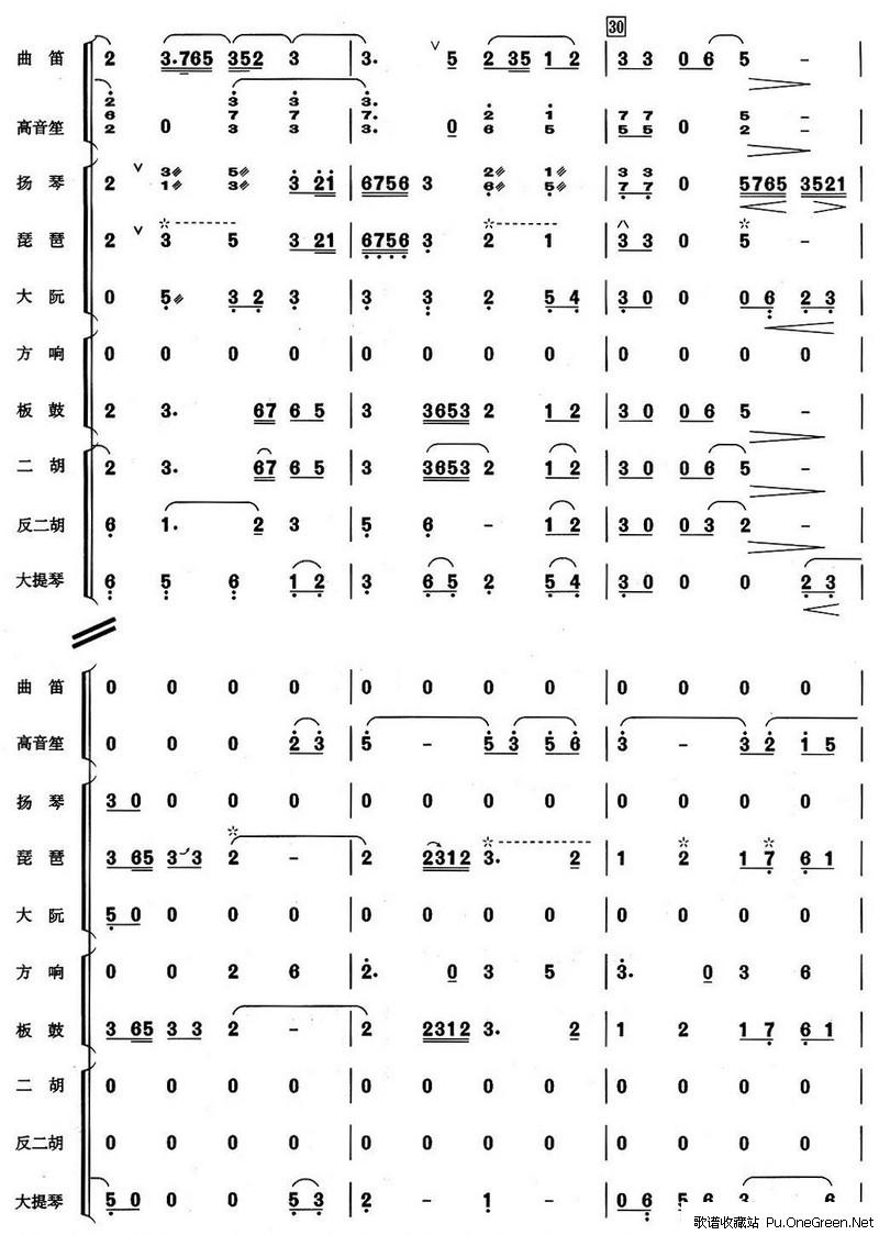 玉芙蓉民乐合奏总谱