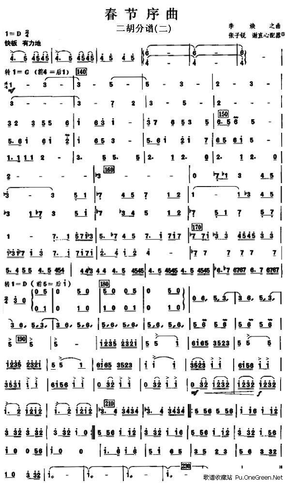 春节序曲之二胡分谱