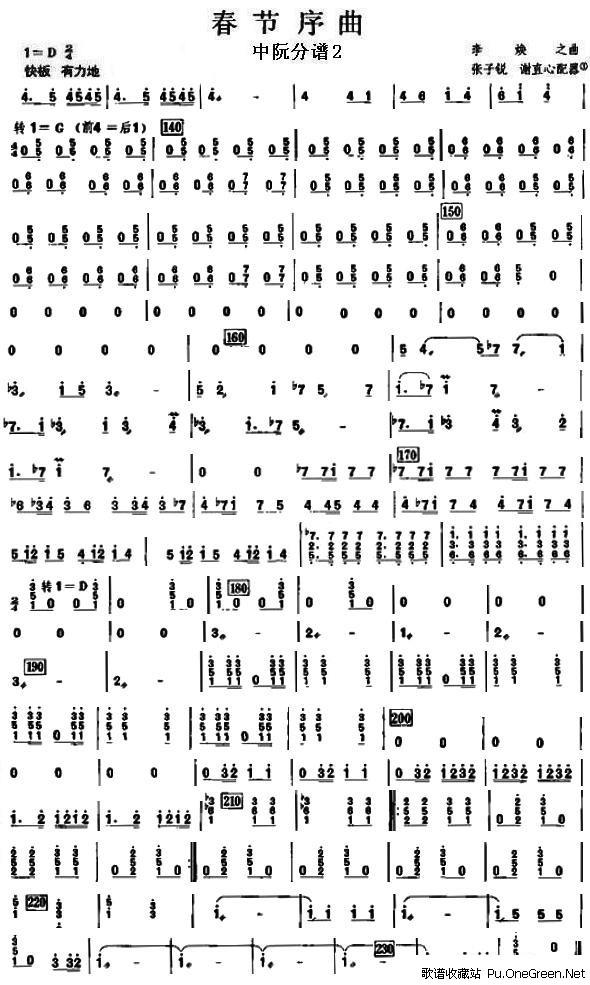 中阮和古筝重奏谱子