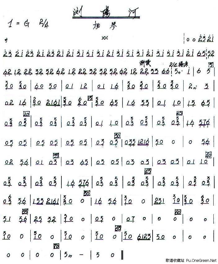 浏阳河之扬琴分谱总谱/简谱