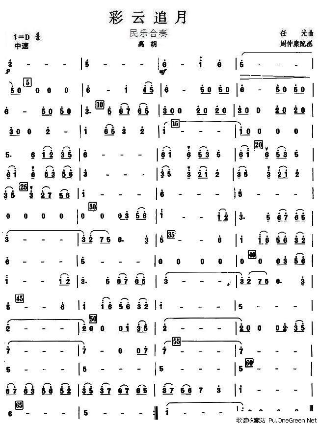 [钢琴曲彩云追月]这小节的左手该如何弹啊?在哪个八度图片