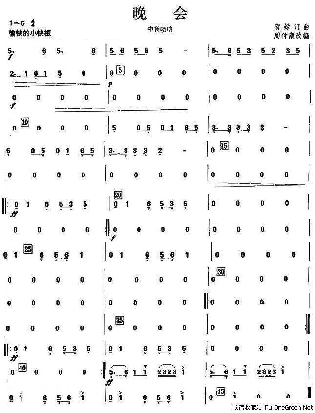 嘎达梅林唢呐曲谱