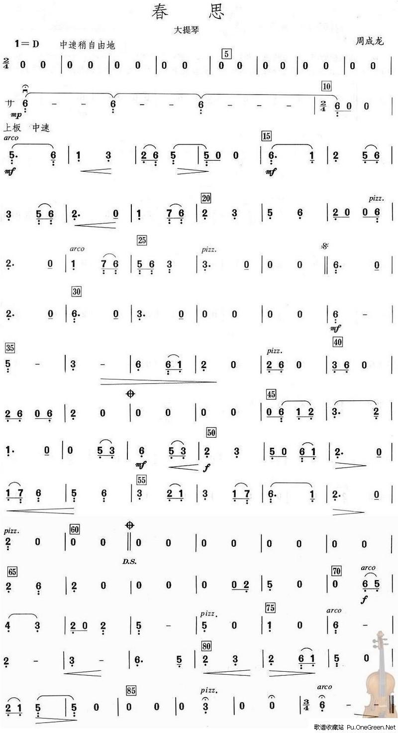 春思之大提琴分谱