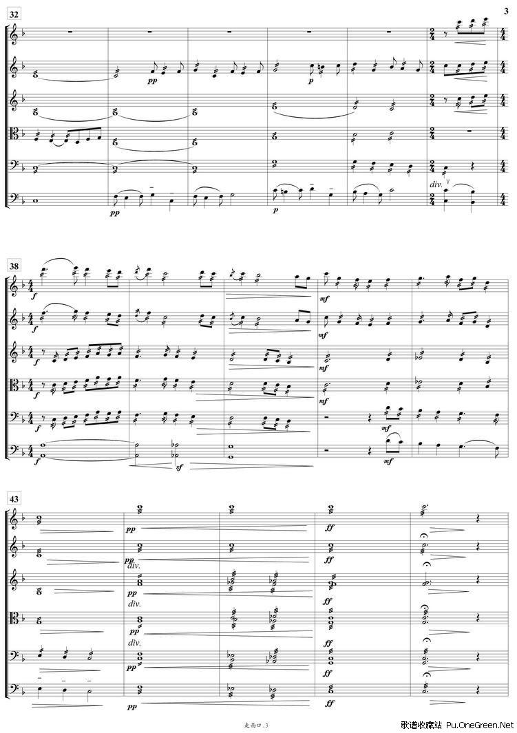 走西口-总谱—尚弦乐谱网-第一乐谱网;;