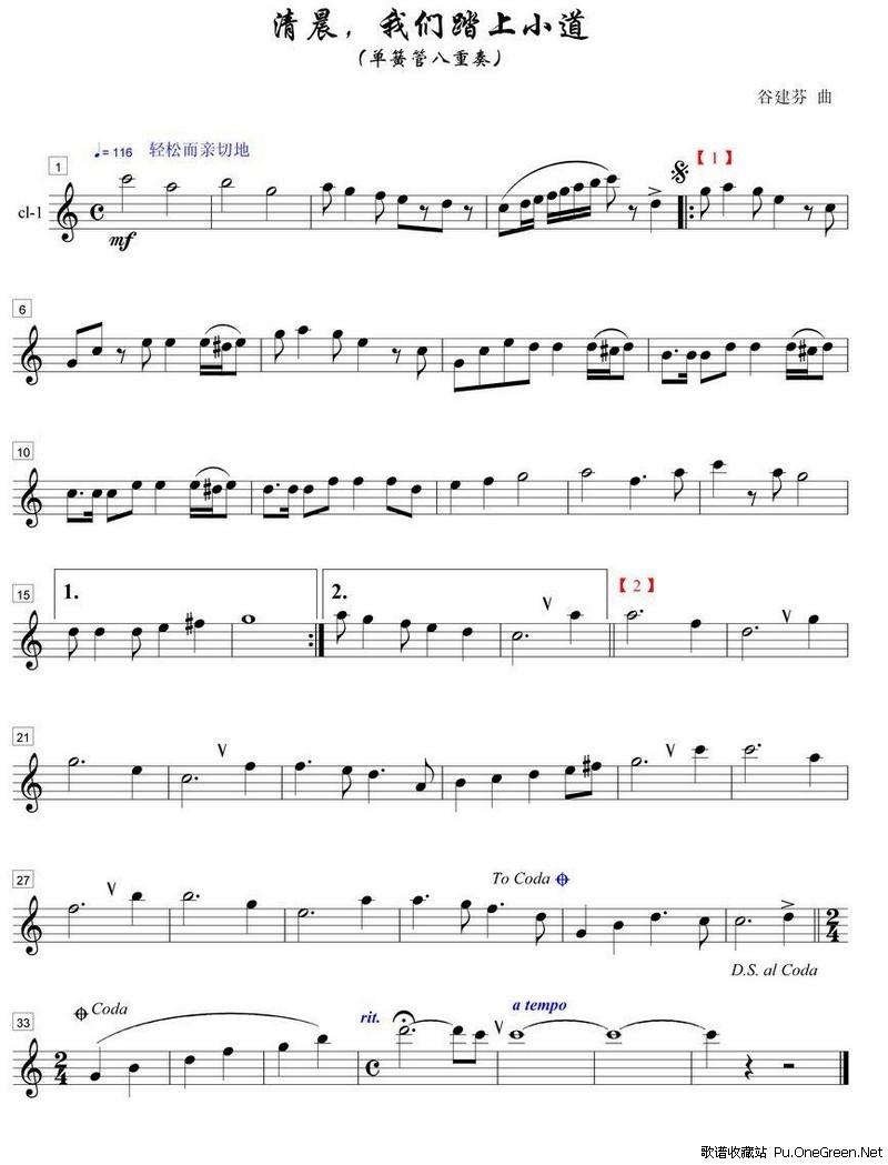 清晨我们踏上小道单簧管2分谱
