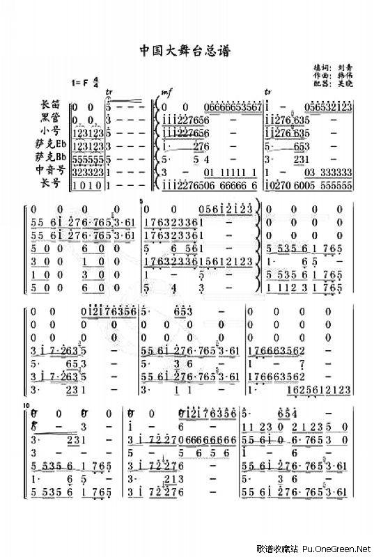 中国大舞台管乐总谱