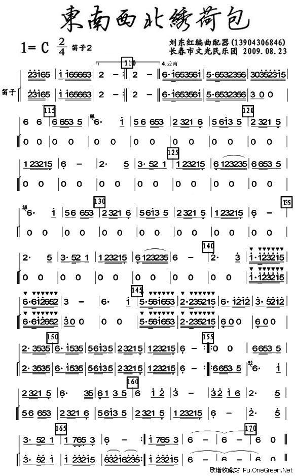 上一首歌谱:东南西北绣荷包琵琶分谱-东南西北绣荷包笛子分谱