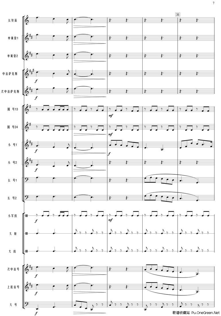 我和我的祖国管乐总谱