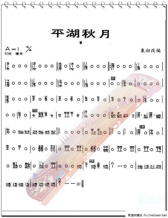 天涯歌女古筝曲谱袁莎_袁莎平湖秋月古筝谱_久久乐谱