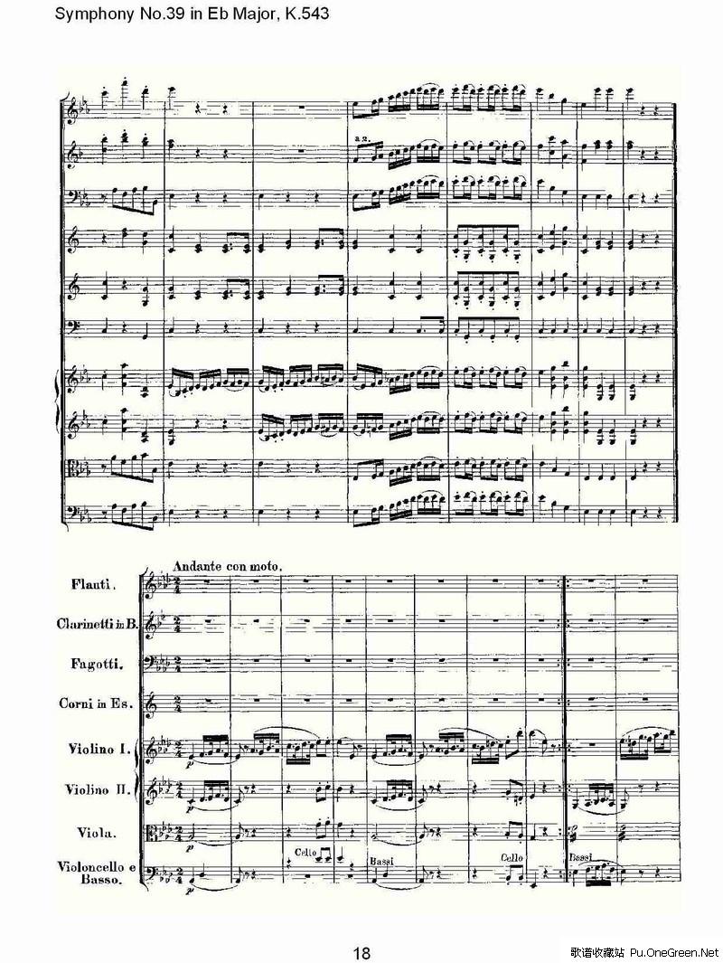 交响乐走西口五线谱总谱-b大调第三十九交响曲K.543 四