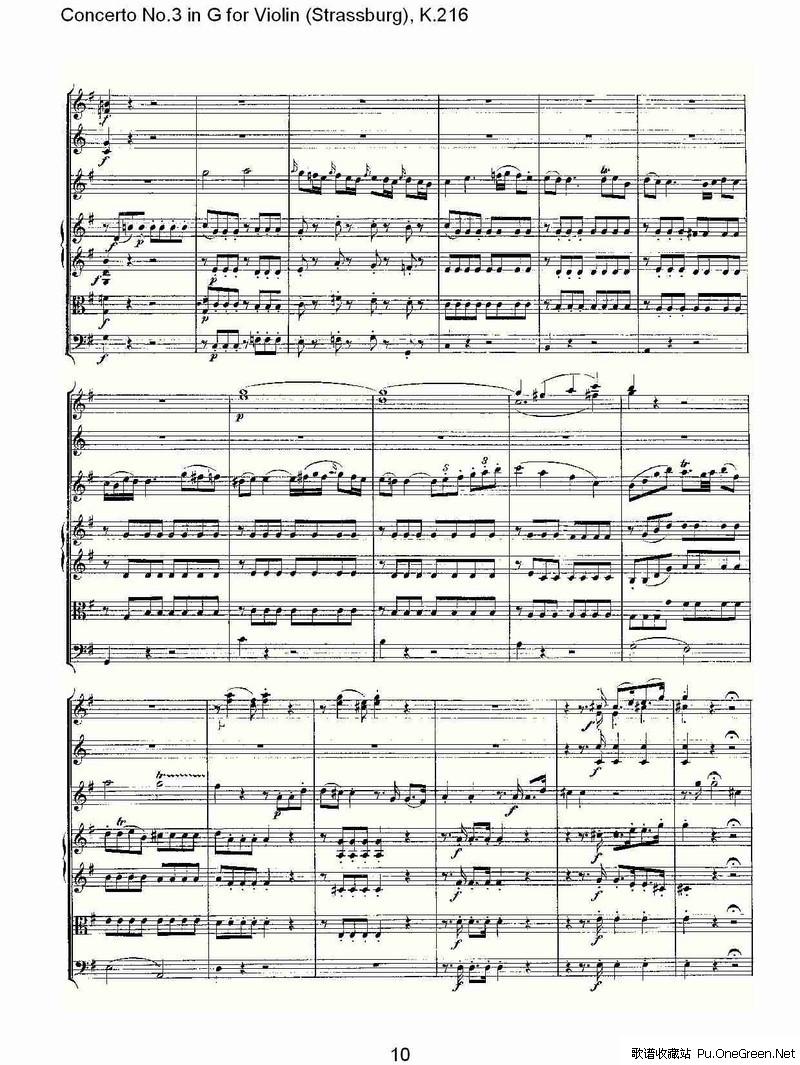 g调小提琴第三协奏曲, k.216(二)