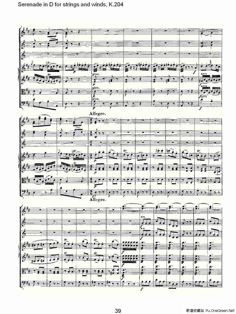 d调管弦乐小夜曲, k.204