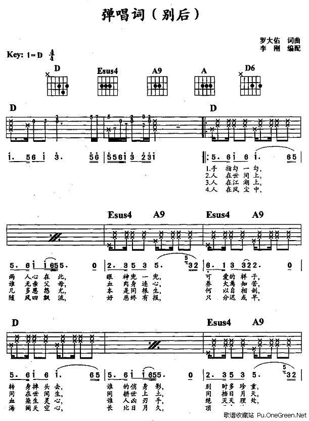 苏州弹词曲谱-弹唱词 别后 吉他弹唱