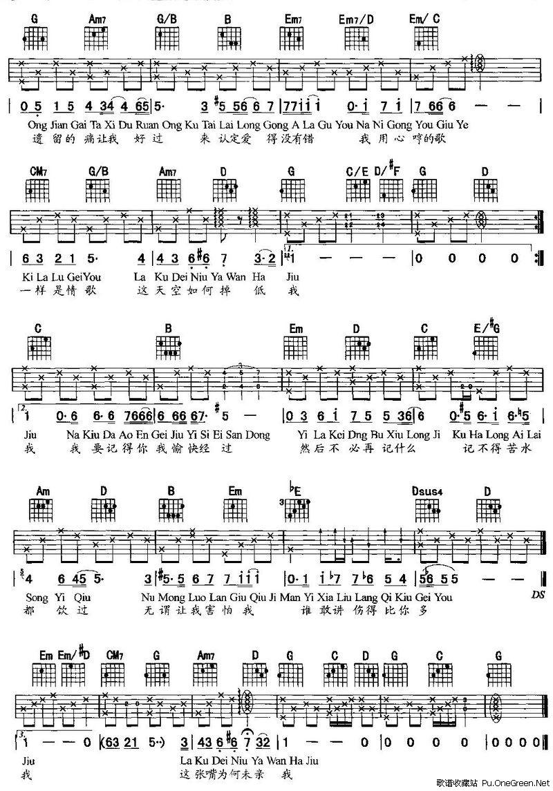 吉他一起摇摆怎么弹谱子