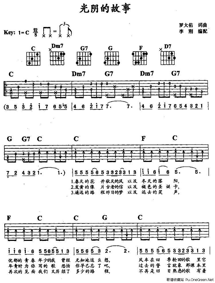 简单吉他谱弹唱