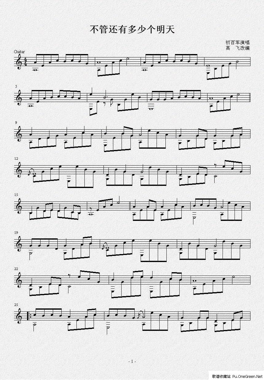 有多少个明天 吉他独奏谱