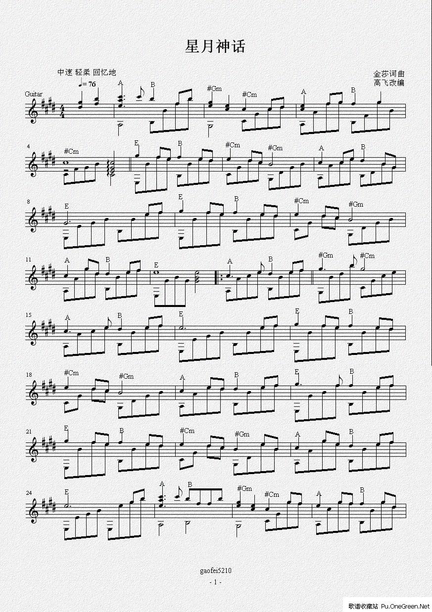 星月神话 吉他独奏谱