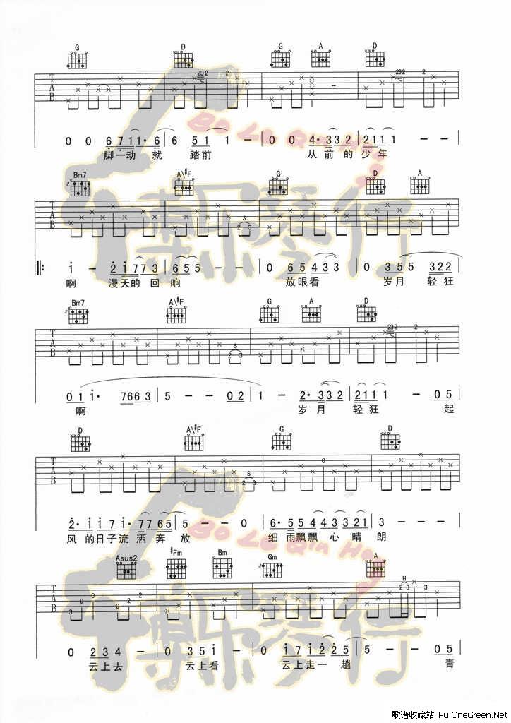 岁月轻狂 吉他弹唱谱