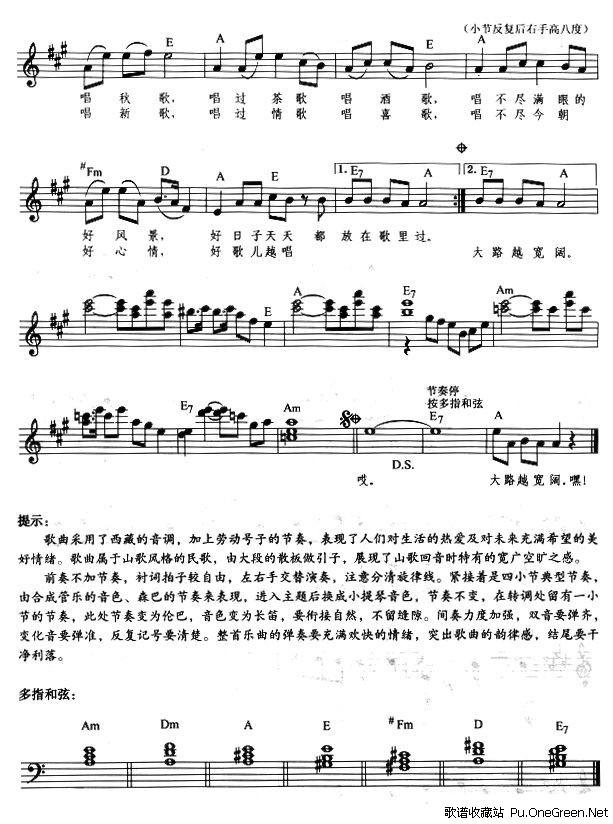 美丽的神话电子琴谱