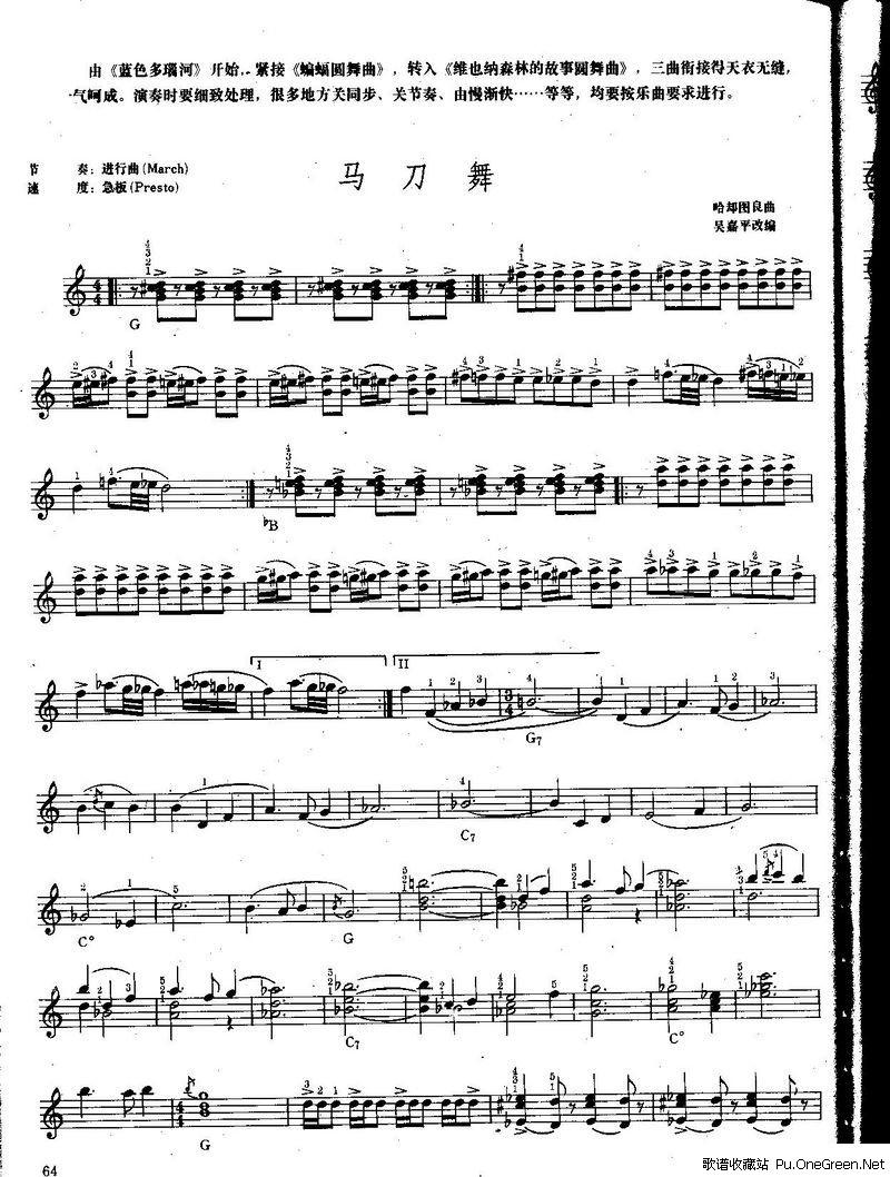 中级班电子琴乐谱