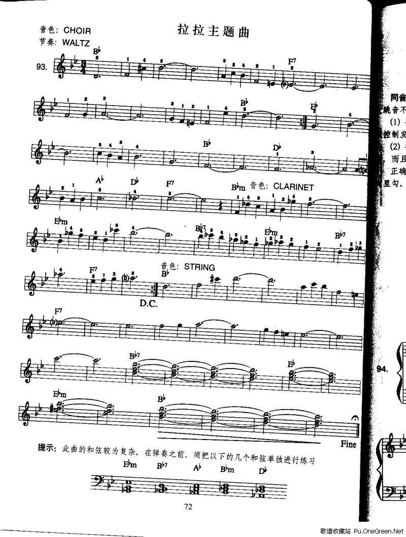 拉拉主题曲 中级班电子琴乐谱