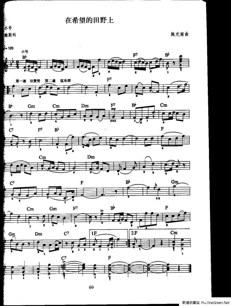 级班电子琴乐谱)