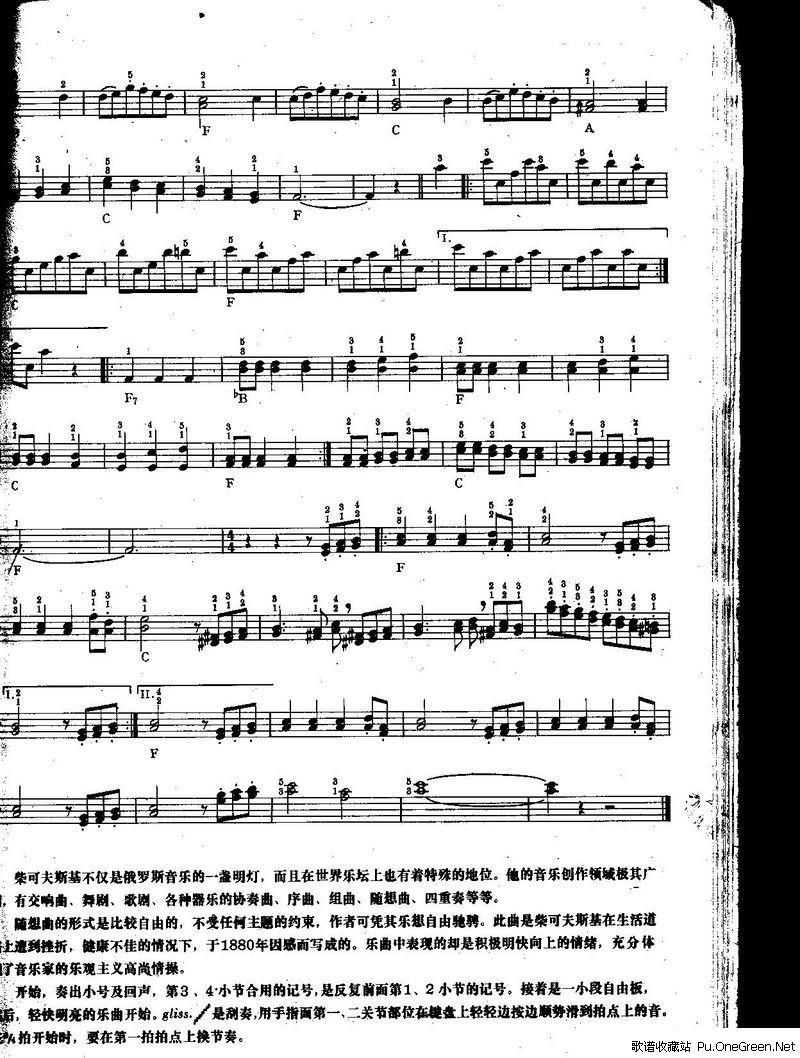 骑兵进行曲(中级班电子琴乐谱)