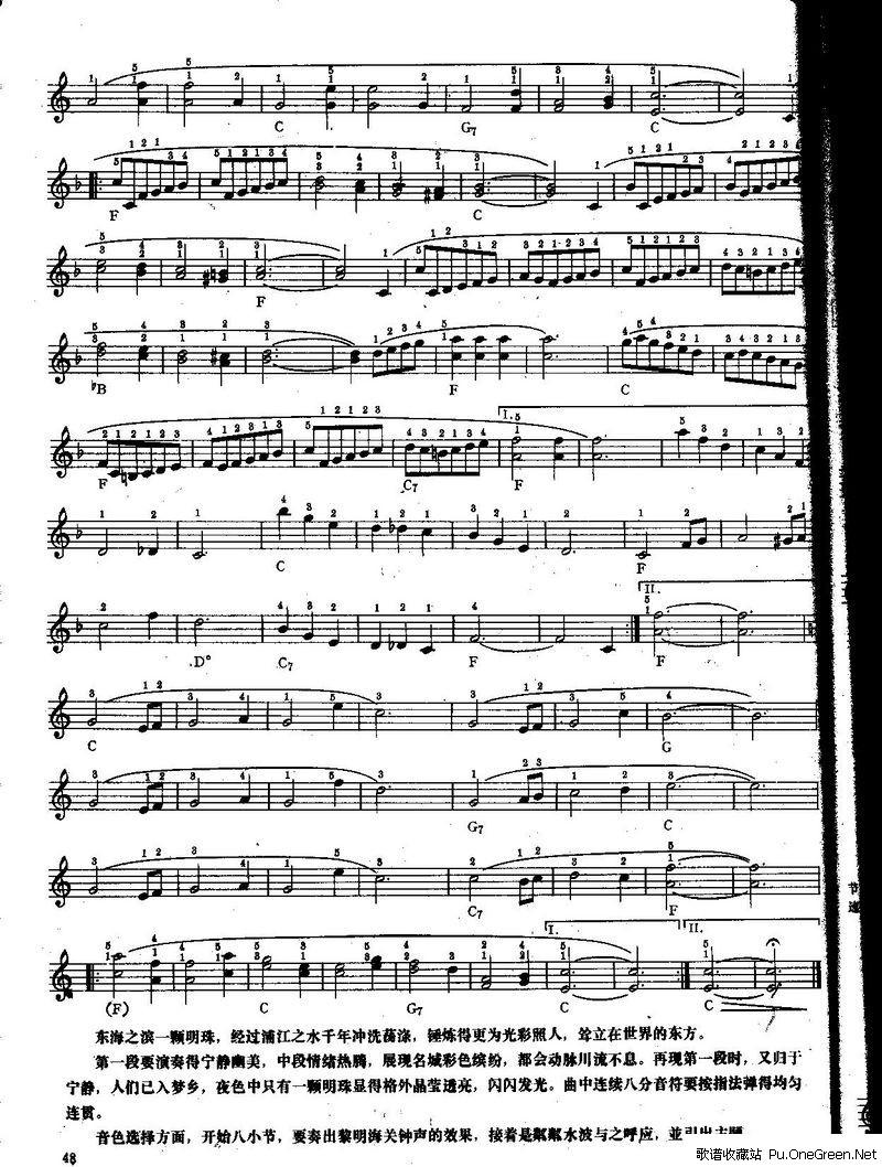 江明珠 中级班电子琴乐谱